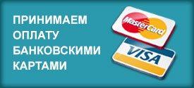 Оплата карта